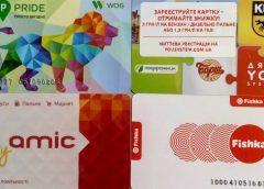 Секрети паливних карток: аналізуємо програми лояльності українських АЗС